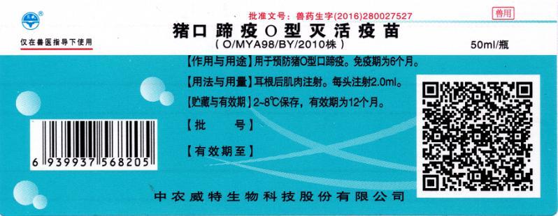 猪口蹄疫O型灭活疫苗(O、MYA98、BY、2010株)2.jpg