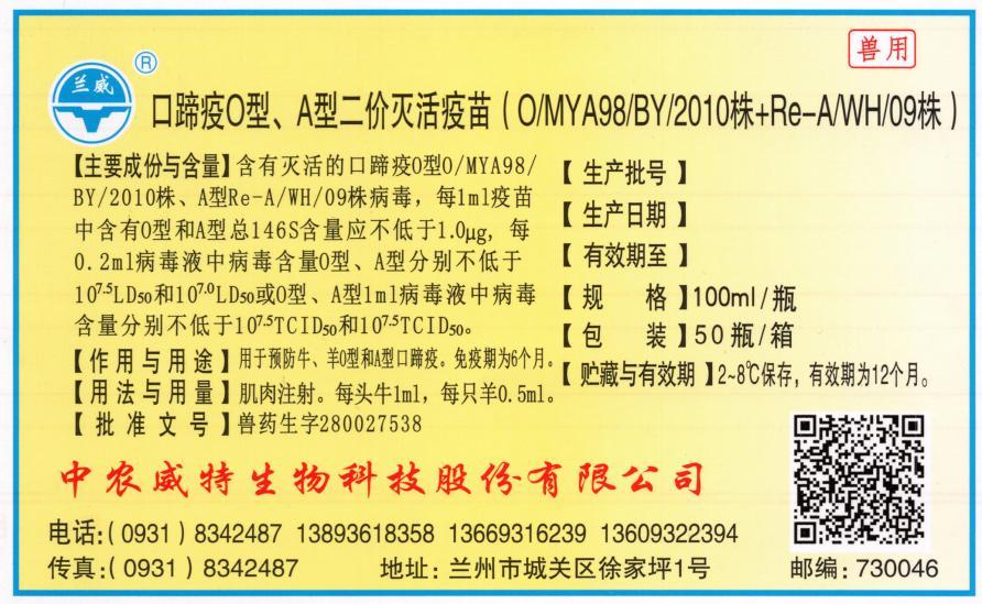 口蹄疫O型、A型二价灭活疫苗(O、MYA98、BY、2010株+Re-A、WH、09株)2.jpg